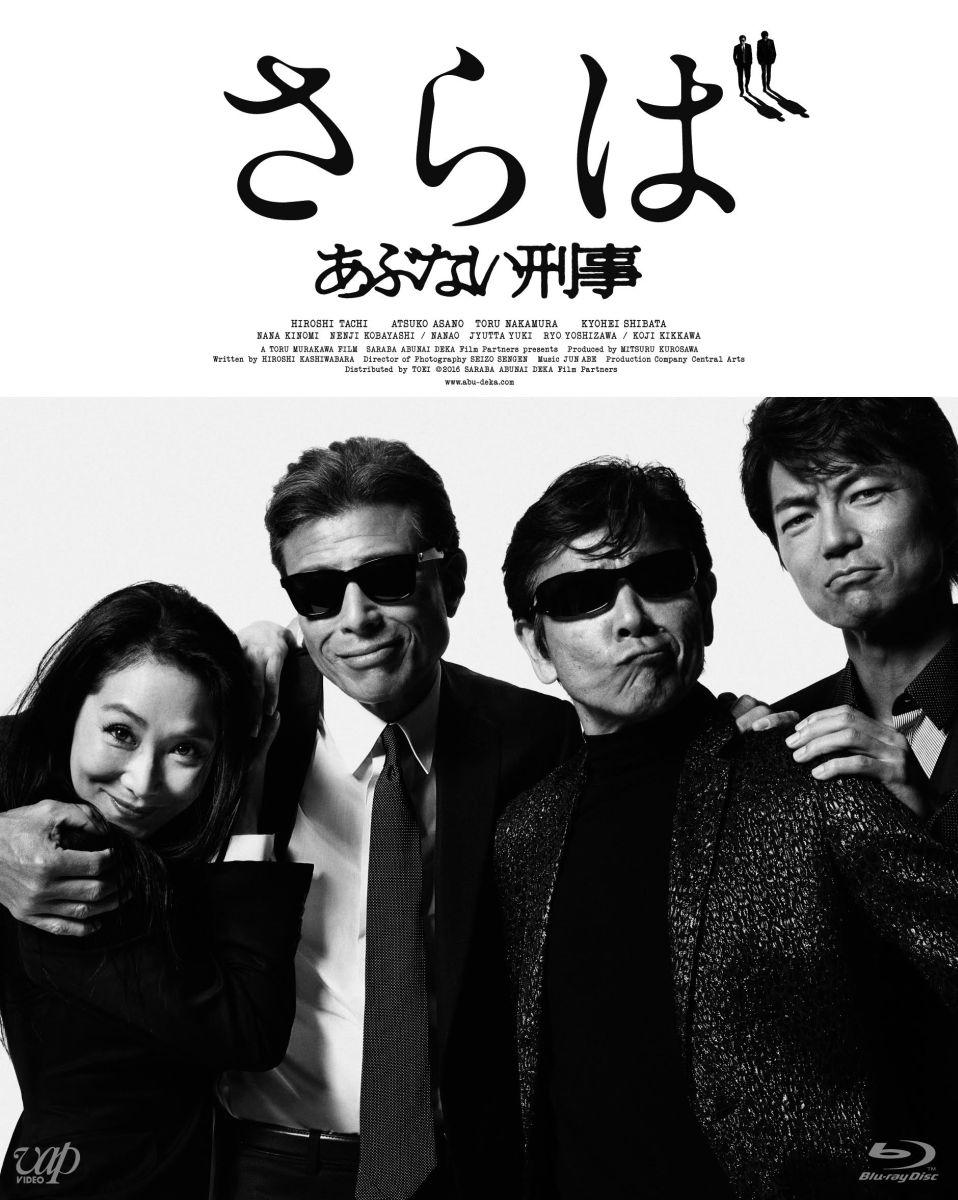 さらば あぶない刑事【Blu-ray】 [ 舘ひろし ]...:book:17885479