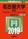 名古屋大学(理系)(2019) (大学入試シリーズ)