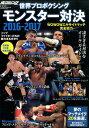 世界プロボクシングモンスター対決(2016-2017)