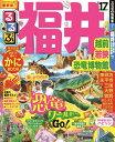 るるぶ福井越前若狭恐竜博物館('17)