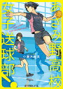 (P[こ]4-6)あざみ野高校女子送球部! (ポプラ文庫ピュアフル) [ 小瀬木 麻美 ]