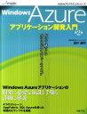 Windows Azureアプリケーション開発入門第2版 作って感じるクラウドコンピューティング (MSDNプログラミングシリーズ) [ 酒井達明 ]