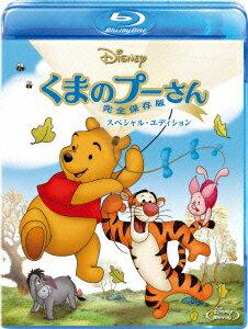 くまのプーさん/完全保存版 スペシャル・エディション【Blu-ray】 [ スターリング・…...:book:16402307