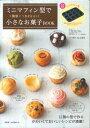 ミニマフィン型で簡単かわいい小さなお菓子BOOK ([バラエティ]) [ 信太康代 ]