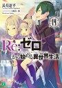 Re:ゼロから始める異世界生活14 (MF文庫J) [ 長月...
