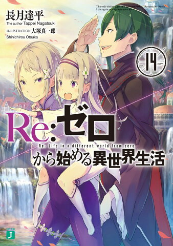 Re:ゼロから始める異世界生活14 (MF文庫J) [ 長月 達平 ]