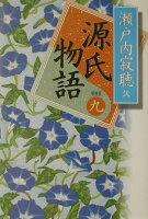 源氏物語(巻9)新装版