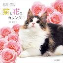 猫と花のカレンダー(2020) ([カレンダー])