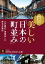 知りたい、歩きたい! 美しい「日本の町並み」 (知的生きかた文庫) [ 「ニッポン再発見」倶楽部 ]