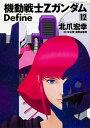 機動戦士Zガンダム Define (12) (角川コミックス・エース) [ 北爪 宏幸 ]