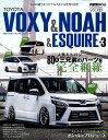 トヨタヴォクシー&ノア&エスクァイア(NO.3) STYLE RV (ニューズムック スタイルRVドレスアップガイドシリーズ VO)