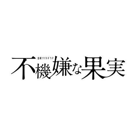 不機嫌な果実 DVD-BOX [ 栗山千明 ]