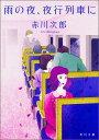雨の夜、夜行列車に (角川文庫) [ 赤川 次郎 ]