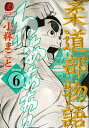 柔道部物語(6)新装版 (ヤングマガジンKC) [ 小林まこと ]