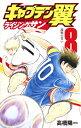 キャプテン翼 ライジングサン 8 (ジャンプコミックス) [...