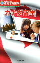 カナダ留学改訂第5版 [ 地球の歩き方T&E ]