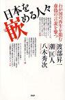 日本を嵌める人々 [ 渡部昇一 ]