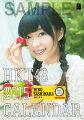 (壁掛) 指原 莉乃 2015 HKT48 B2カレンダー