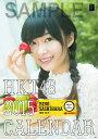 指原莉乃 AKS2015 カレンダー HKT HKT48 発行年月:2014年12月中旬 ISBN:4971869374600 本 カレンダー・手帳・家計簿