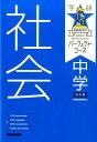 中学社会〔2016年改訂 (学研パーフェクトコース) [ 学研プラス ]