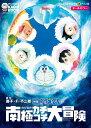 映画ドラえもん のび太の南極カチコチ大冒険 (てんとう虫コミックス(少年))