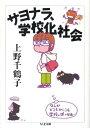 サヨナラ、学校化社会 (ちくま文庫) [ 上野千鶴子(社会学) ]