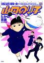 派遣戦士山田のり子(14) [ たかの宗美 ]