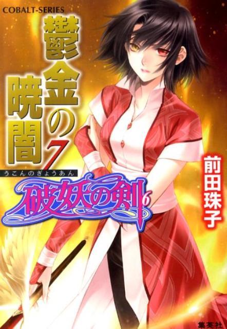 鬱金の暁闇(7) 破妖の剣6 (コバルト文庫) [ 前田珠子 ]...:book:14016456