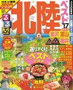るるぶ北陸ベスト('17) 金沢 富山 福井 (るるぶ情報版)