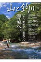 山と釣り(vol.1(2015))