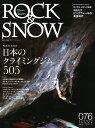 ROCK & SNOW(076(jun.2017)) 特集:日本のクライミングジム505 (別冊山と溪谷)