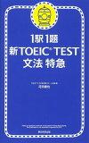 新TOEIC test文法特急 [ 花田徹也 ]