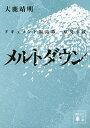 メルトダウン ドキュメント福島第一原発事故 (講談社文庫) [ 大鹿靖明 ]