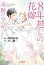 コミカライズ版 8年越しの花嫁 奇跡の実話 [ たむら純子 ]