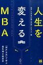 人生を変えるMBA 「神戸方式」で学ぶ最先端の経営学 [ 神戸大学 ]