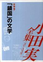 小田実全集(評論 第9巻)