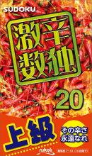 【予約】激辛数独20