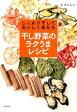 干し野菜のラクうまレシピ [ 羅順子 ]