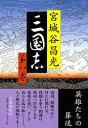三国志(第8巻) [ 宮城谷昌光 ]