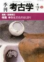 季刊考古学(第138号)
