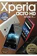 Xperia acro HD SO-03D スタイルブック