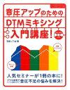 音圧アップのためのDTMミキシング入門講座! [ 石田ごうき ]