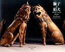 獅子と狛犬 神獣が来たはるかな道 Miho Museum