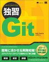 独習Git [ リック・ウマリ ]