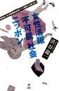 女性活躍「不可能」社会ニッポン 原点は「丸子警報器主婦パート事件」にあった! [ 渋谷龍一 ]