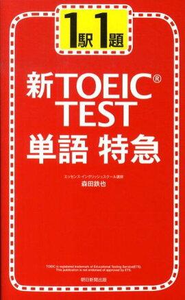 ��TOEIC testñ���õ�