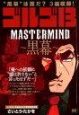 ゴルゴ13 MASTER MIND~黒幕~ (My First BIG) [ さいとう・たかを ]