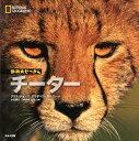チーター (ナショナルジオグラフィック動物大せっきん) [ ...