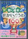 お話、きかせて!聴く絵本せかいどうわベスト100 朗読CD (<CD>)
