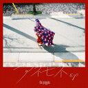 アネモネEP (初回限定盤 CD+DVD) the peggies